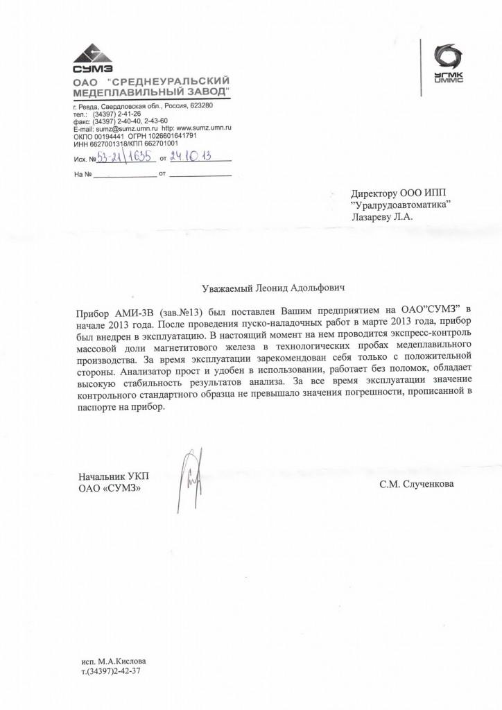 АМИ 3В отзыв 724x1024 ДЕЯТЕЛЬНОСТЬ