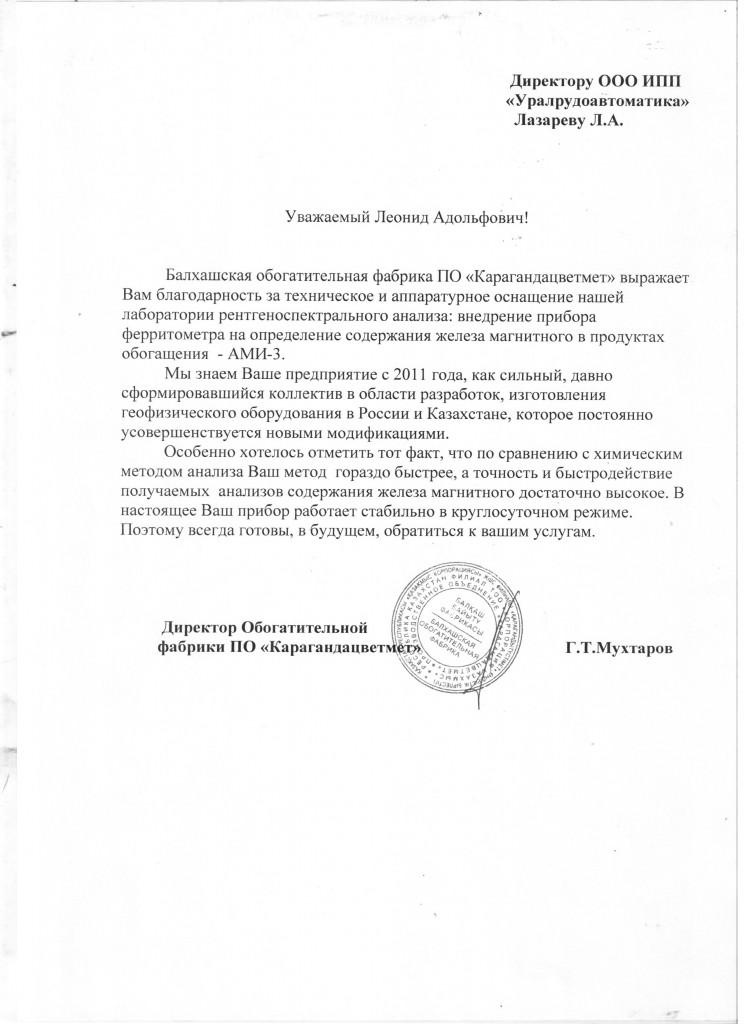 Письмо по феритометру 744x1024 ДЕЯТЕЛЬНОСТЬ