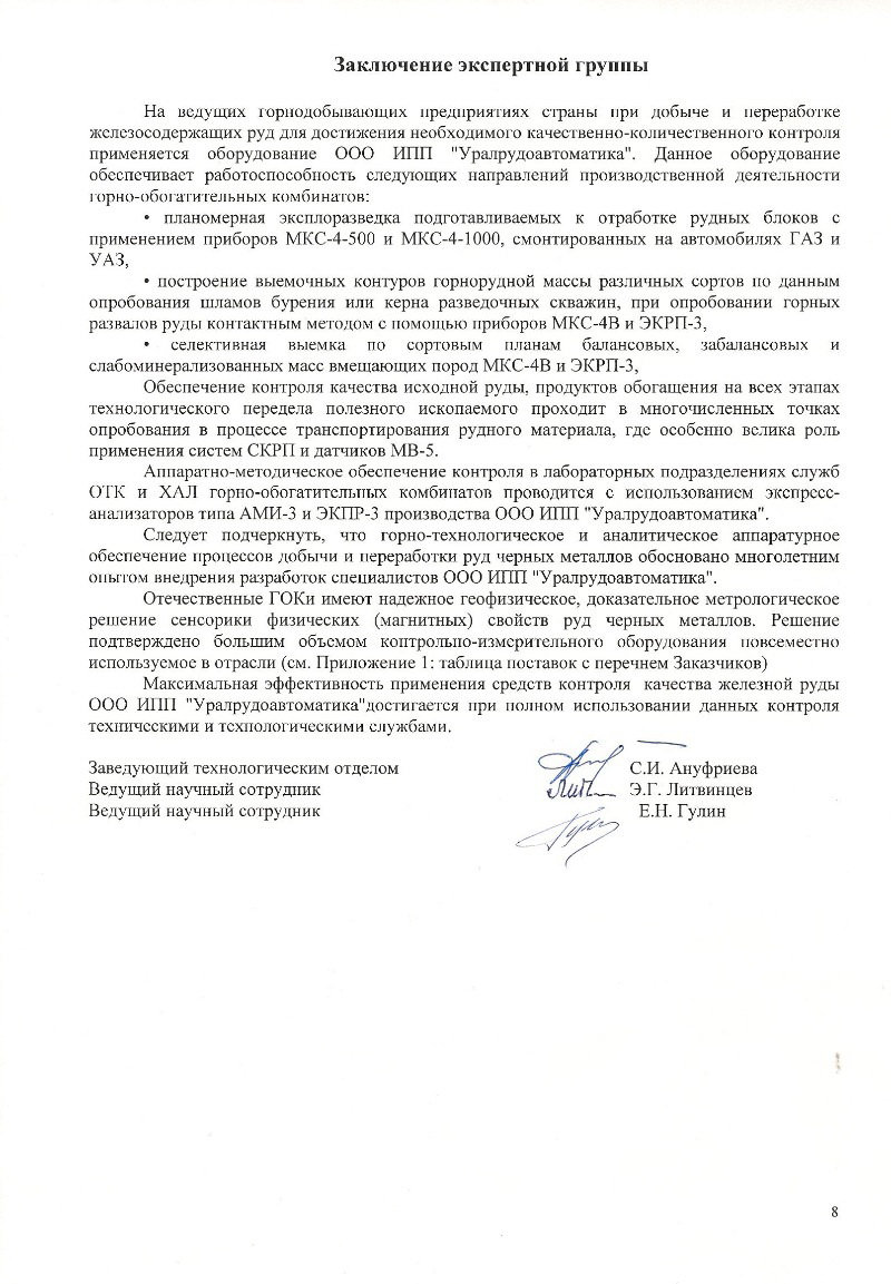 ЭКСПЕРТИЗА 2 лист ДЕЯТЕЛЬНОСТЬ