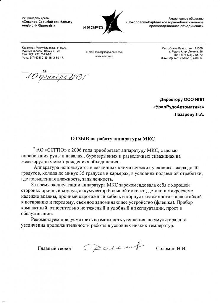 отзыв1 744x1024 ДЕЯТЕЛЬНОСТЬ